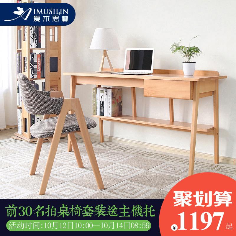 2平米 爱木思林 全实木书桌书架组合1.4米日式简约电脑桌办公桌书房家具