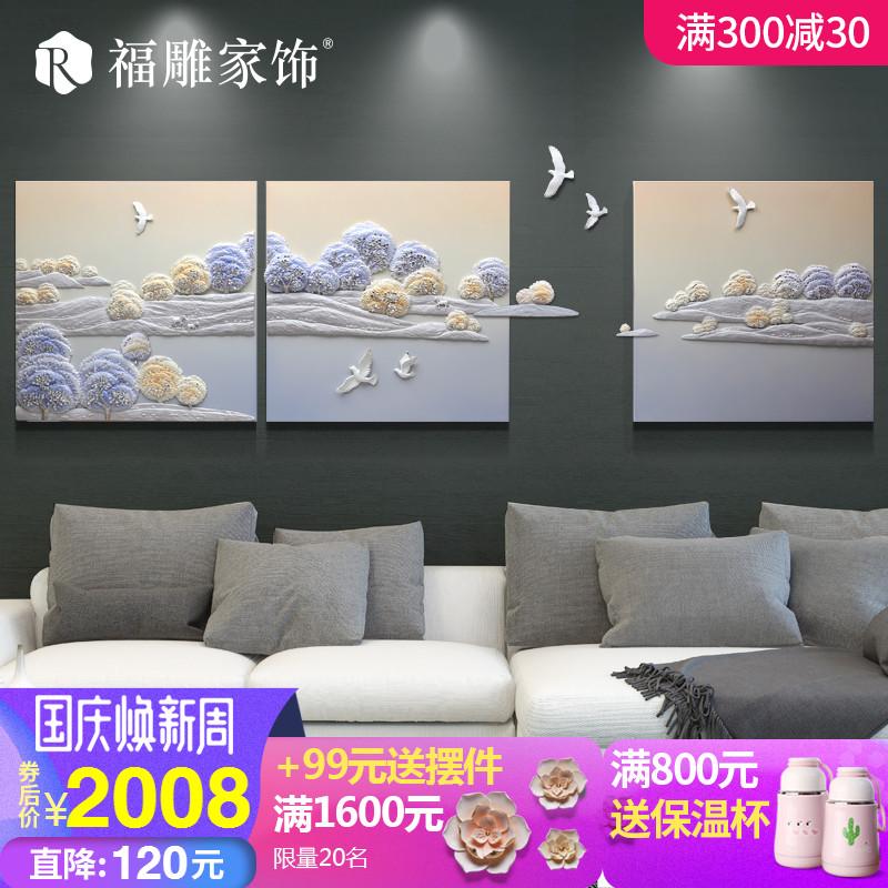 福雕家饰新品3D浮雕画沙发背景墙立体手绘客厅墙壁三联客厅装饰画