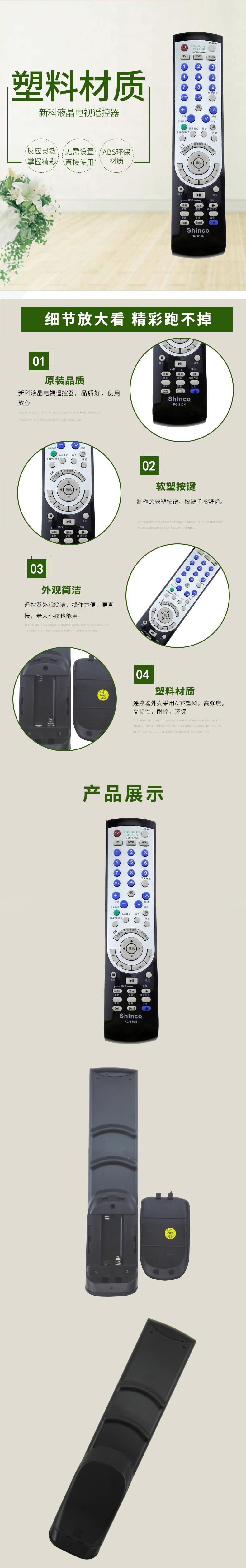 新科液晶电视遥控器rc-810n rc-810a rc-260b dtv4230