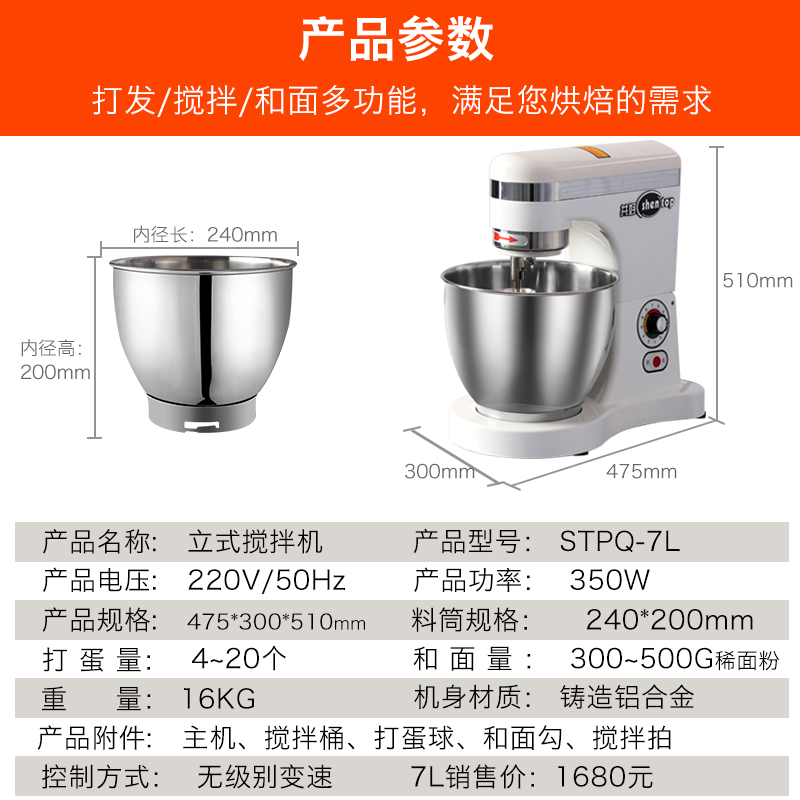 共好7升L鲜奶机奶油奶盖搅拌机家用揉面打蛋器小型商用厨师和面机