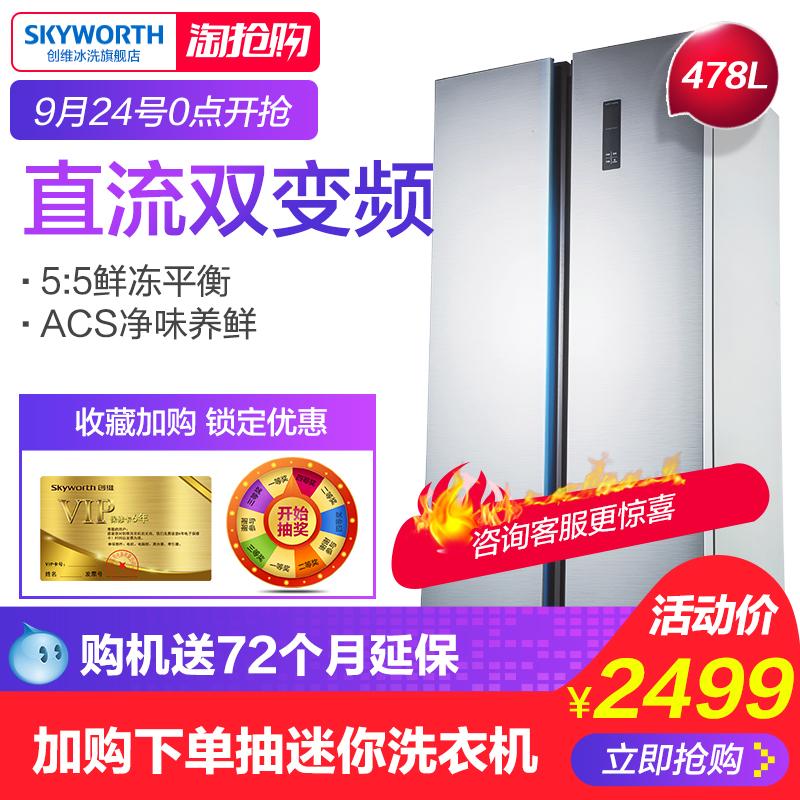 Skyworth-创维 W48AP 双门对开门变频风冷无霜电脑微信识别二维码领红包智能电冰箱