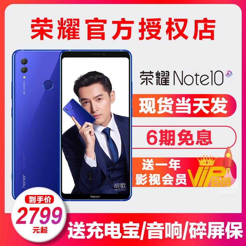 ~当天发华为honor-荣耀 荣耀NOTE10手机官方旗舰店note10降价8x新品magic2官网