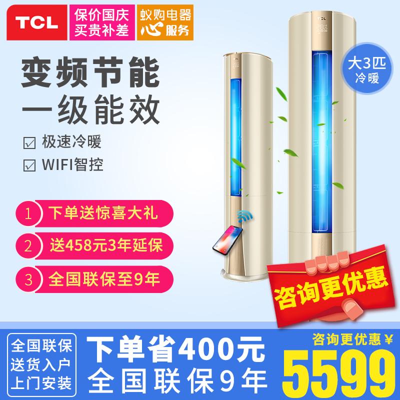 TCL KFRd-72LW-ABp-DA31(A1) 大3匹客厅柜机变频立式空调一级节能