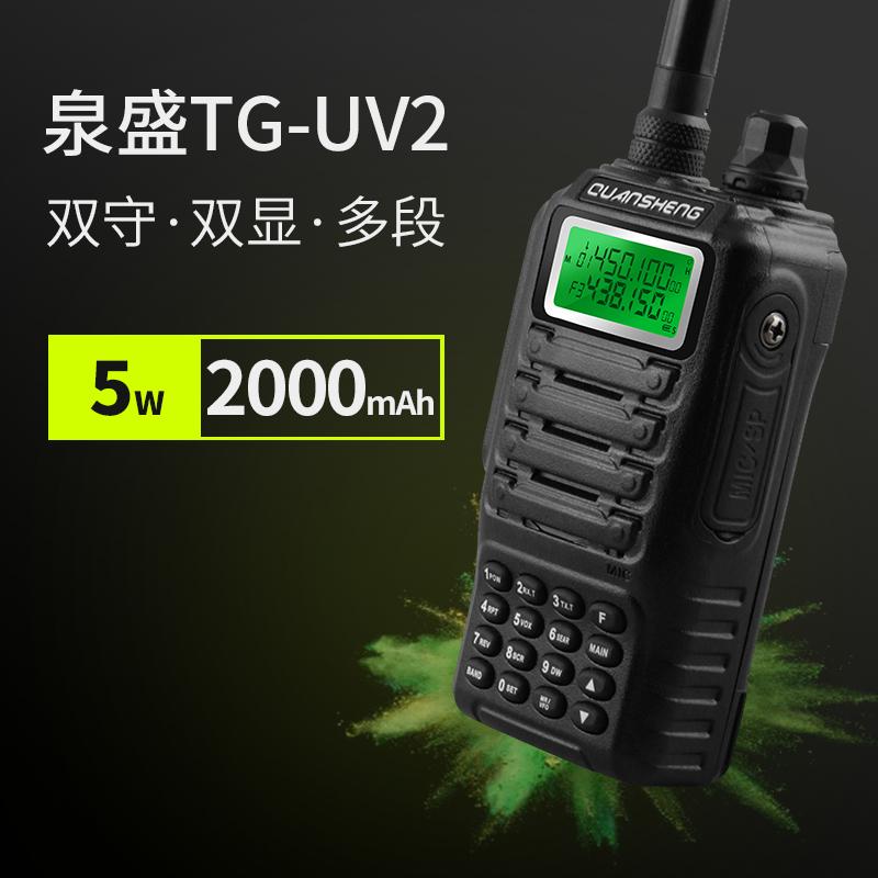 泉盛TG-UV2对讲机5段双守候双显双待民用手台 车载自驾游户外机