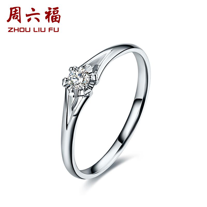 周六福 18K金钻石戒指女心花怒放简约钻戒 璀璨KGDB021074