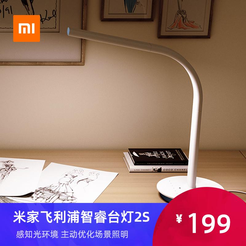 小米米家台灯飞利浦智睿台灯LED家用大学生卧室宿舍书桌床头灯