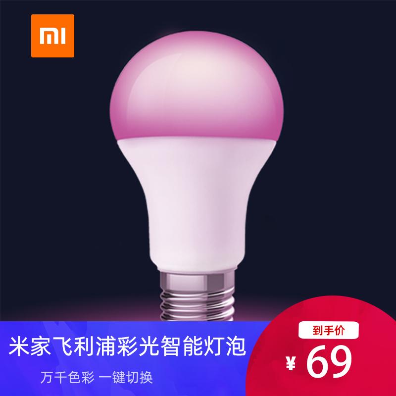 米家飞利浦彩光灯泡 远程wifi手机遥控家用低功耗照明灯泡氛围灯智能灯泡