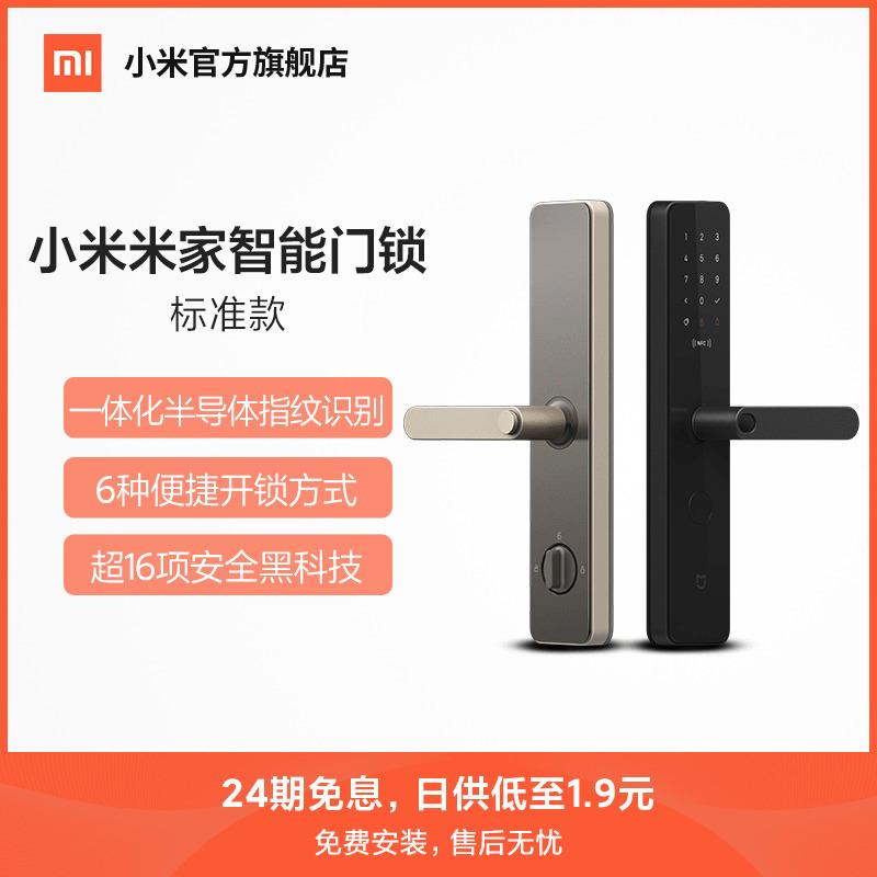 【24期免息】小米米家指纹锁智能门锁密码锁家用防盗门电子锁小米10手机NFC开锁米家