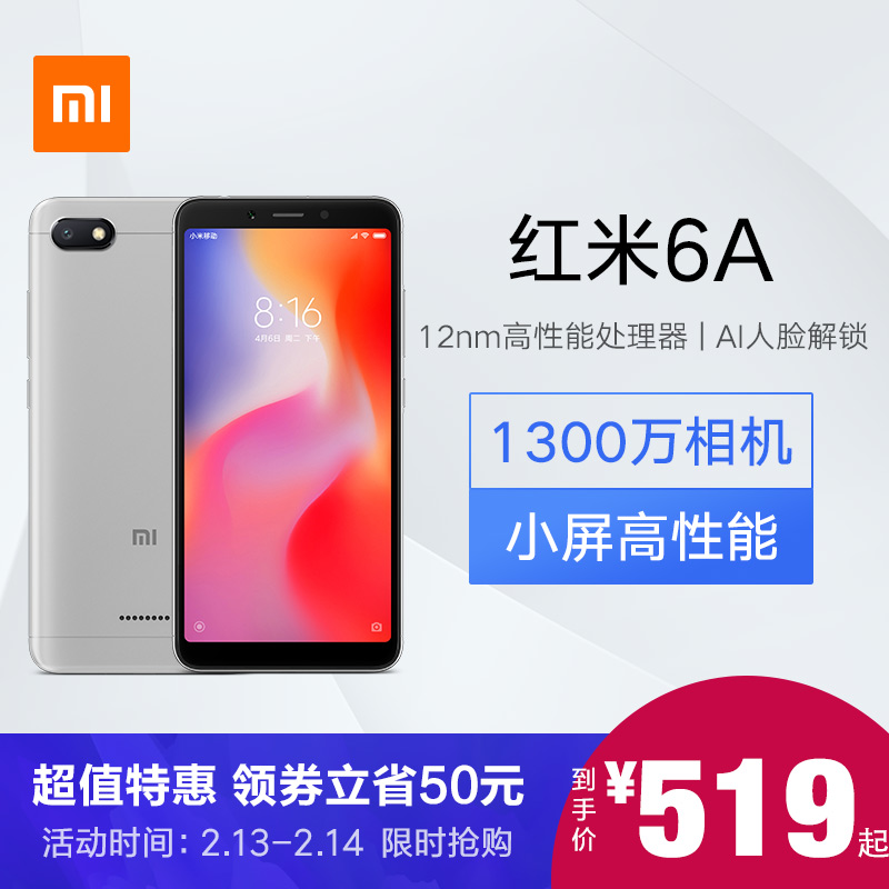 (as low as 519 after the voucher) Xiaomi Xiaomi Red Rice 6a intelligent AI Old man student youth photo mobile phone official flagship store genuine dual card dual stay