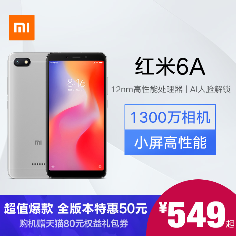 (Explosion offer) Xiaomi Xiaomi Red Rice 6a intelligent Old man student youth photo mobile phone Xiaomi official flagship store genuine dual card double stay note7 red Rice 7
