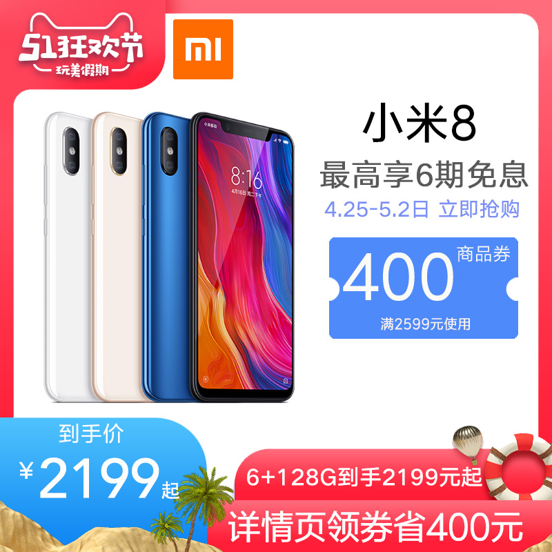 (Up to enjoy 6 interest-free coupons to save 400 yuan) Xiaomi Xiaomi millet 8 annual flagship full screen Snapdragon 845 dual-band GPS Smart Camera Phone official authentic