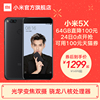 Xiaomi / millet millet 5X change Jiaoshuang photographed official authentic big-screen smartphone