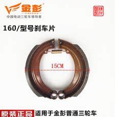 Тормоз на электромобиль Jin Peng jp500dc