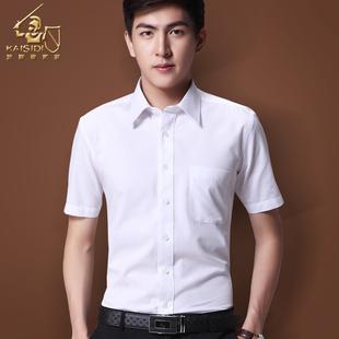 白衬衫男短袖修身职业商务正装免熨烫抗皱工装西装纯色衬衣寸夏季