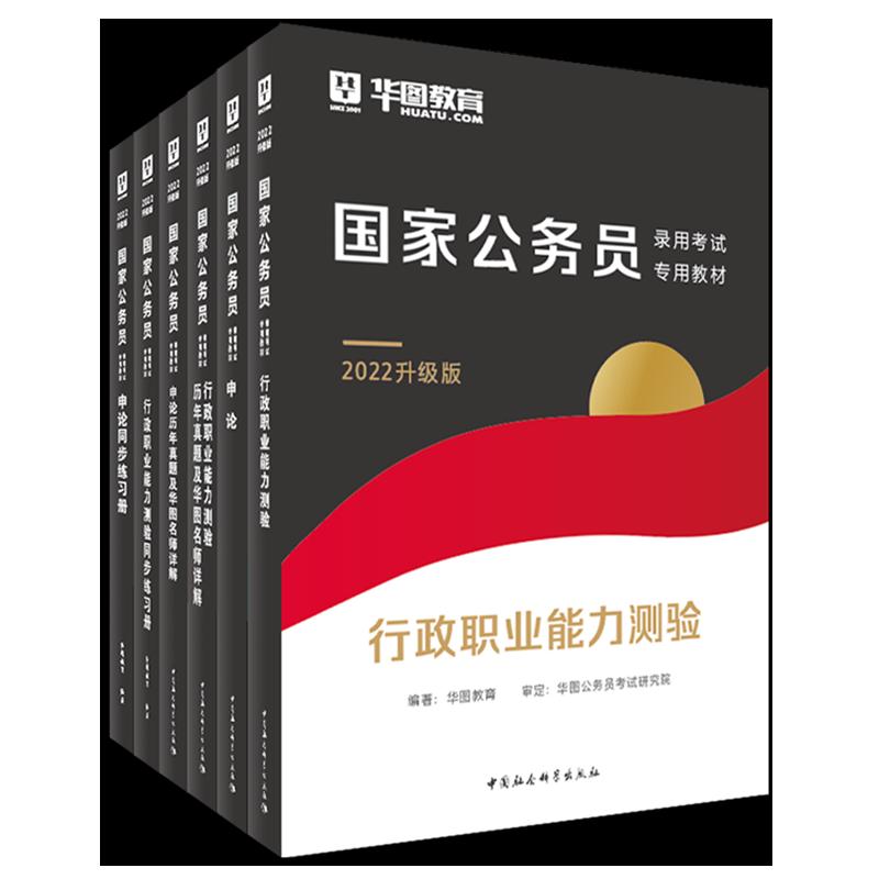 【2022betway体育亚洲基础6本套】教材+试题+同步练习册