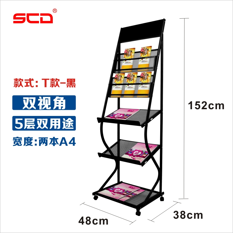 SCD Data Rack C Magazine Rack Newspaper Rack Magazine Rack Newspaper  Storage Rack Office Propaganda Rack Floor Display Stand