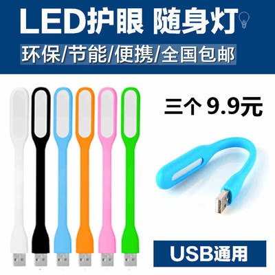 Usb small light laptop keyboard led charging treasure portable eye care energy-saving lamps outdoor mobile night light