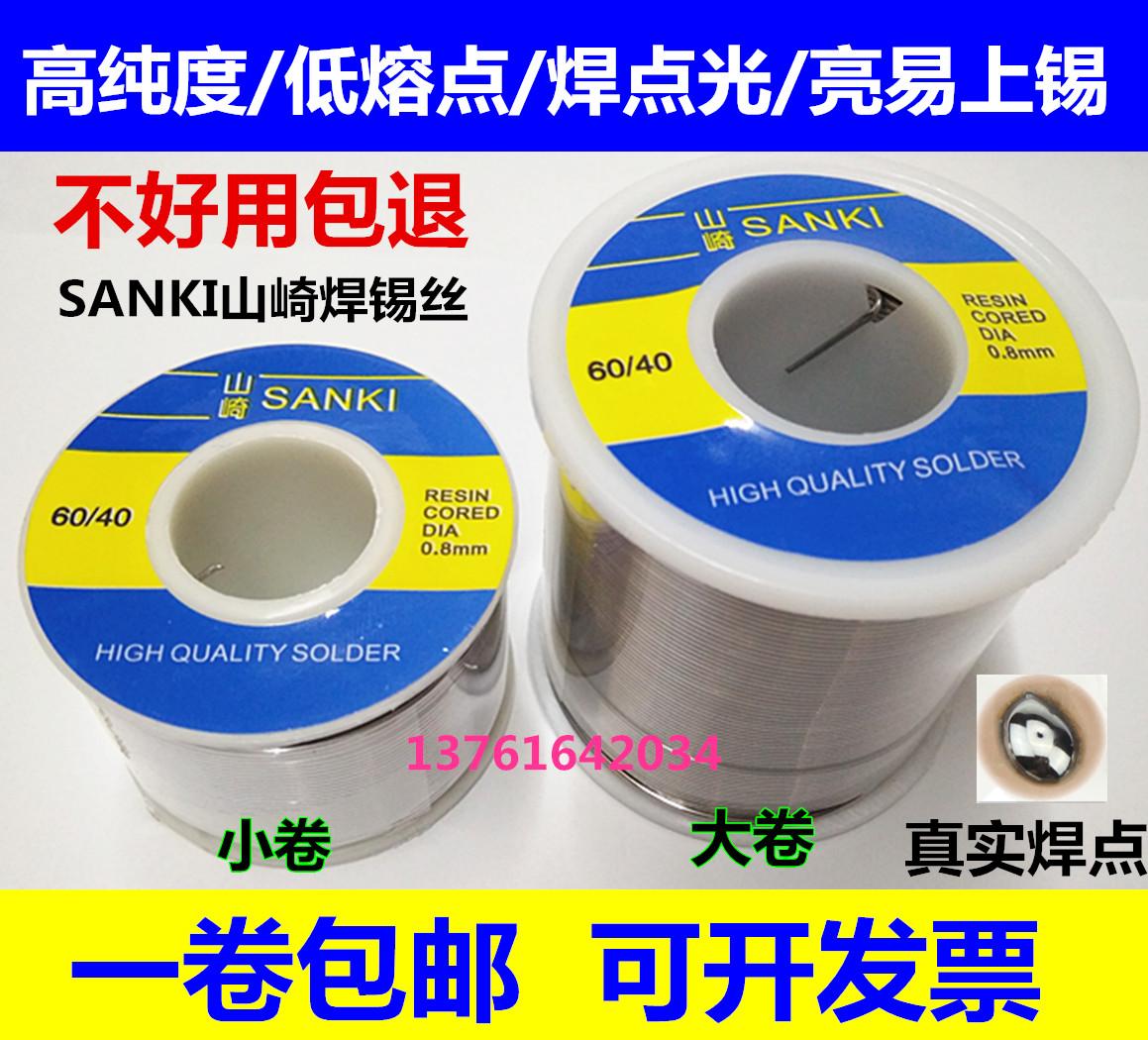 Припой Yamazaki  SANKI 250g 0.3 0.5 0.6 0.8 1.0 1.2 1.5mm