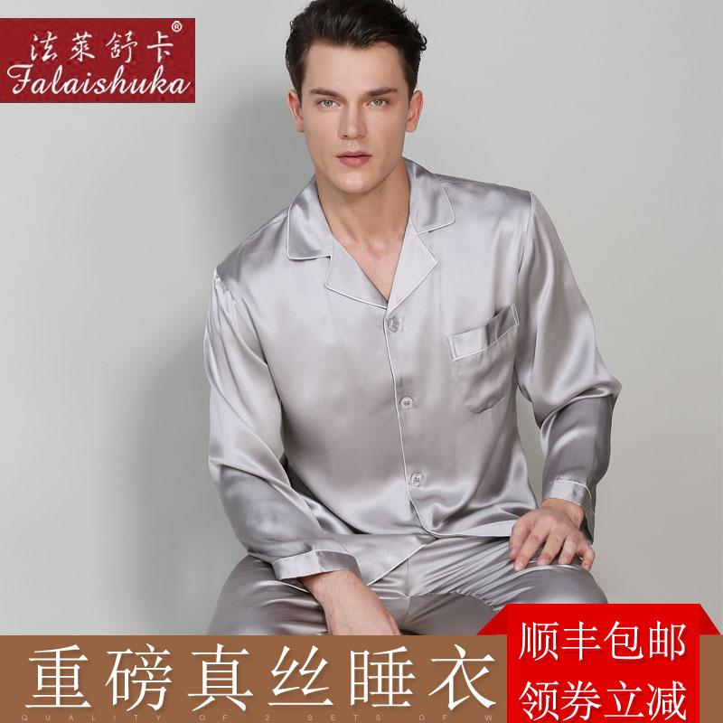 19姆米男士重磅真丝睡衣两件套桑蚕丝丝绸休闲春秋长袖家居服套装