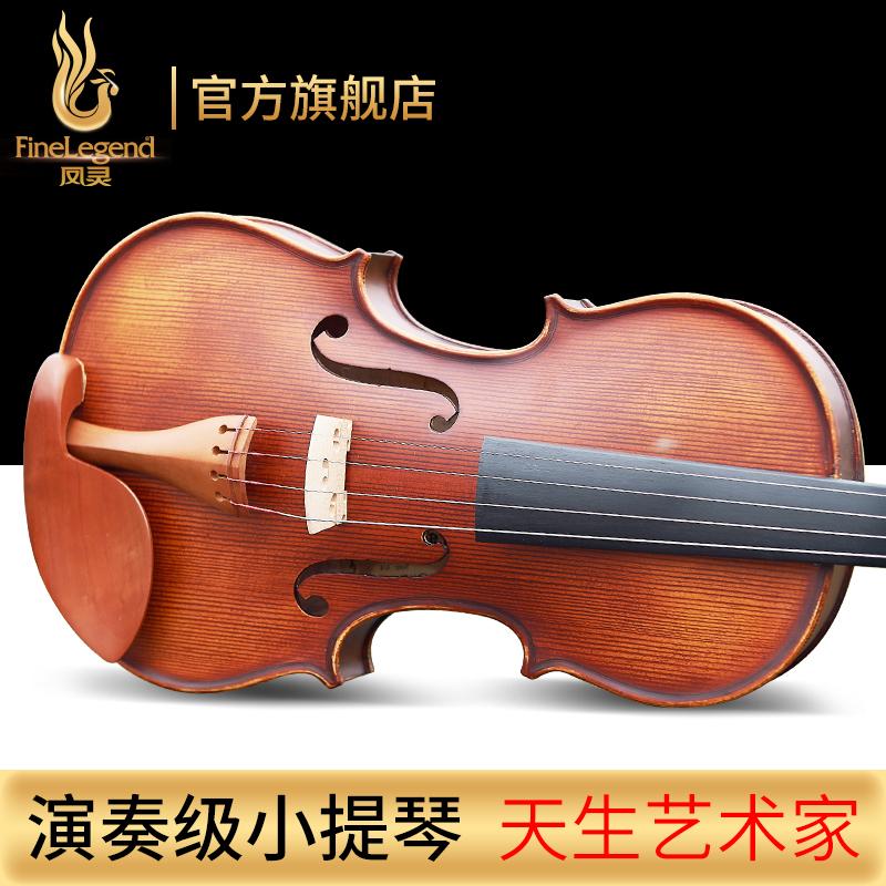 凤灵小提琴专业演奏级纯手工实木初学者儿童进阶成人乐器旗舰店