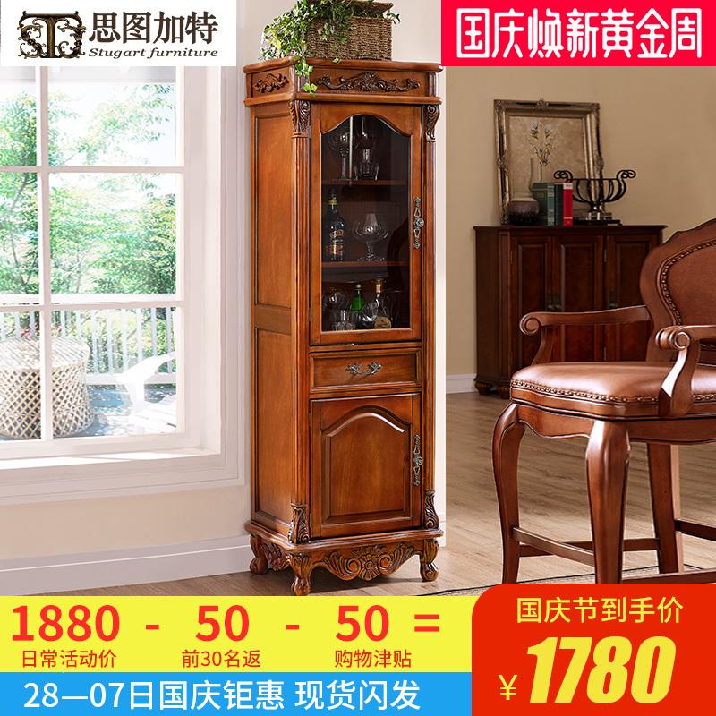 思图加特美式实木酒柜展示柜客厅电视柜边柜组合欧式高酒柜