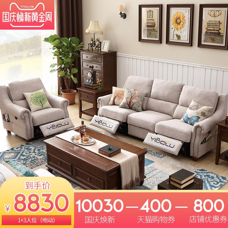 多功能电动美式布艺沙发小户型123组合 简美客厅单双三人位可拆洗