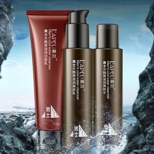 萊貝護膚品男士組合3件套裝 滋養潔面爽膚水美膚乳護膚品