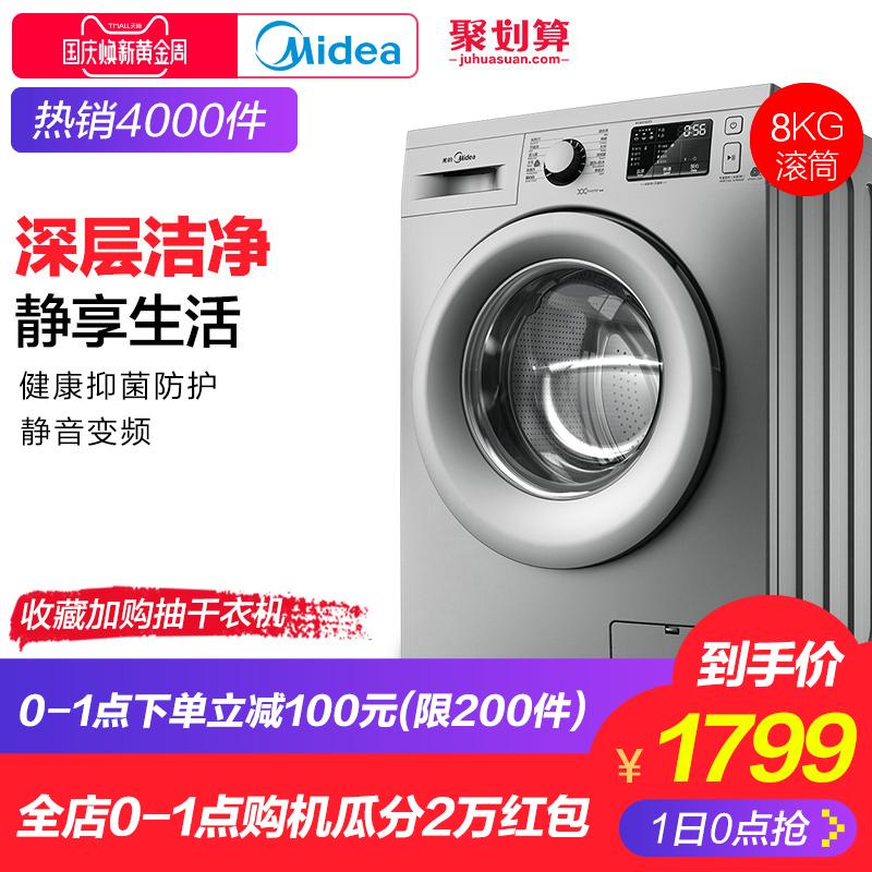 美的8公斤KG全自动 家用变频滚筒洗衣机 静音MG80V50DS5