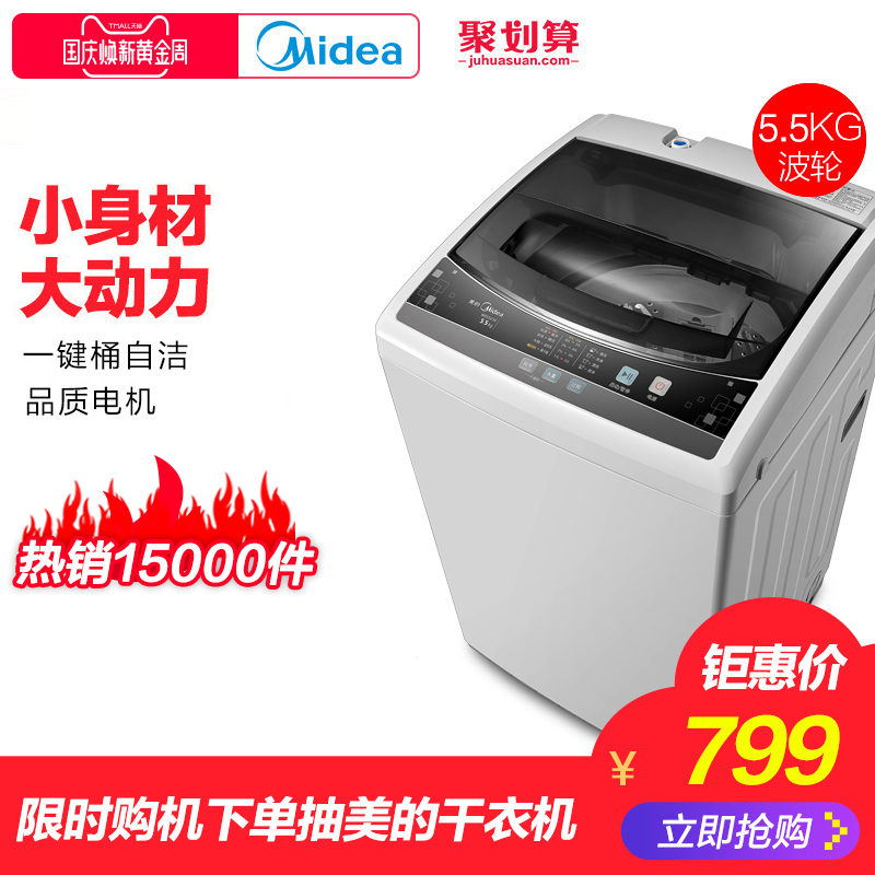 Midea-美的5.5公斤KG洗衣机 全自动家用波轮特价机MB55V30