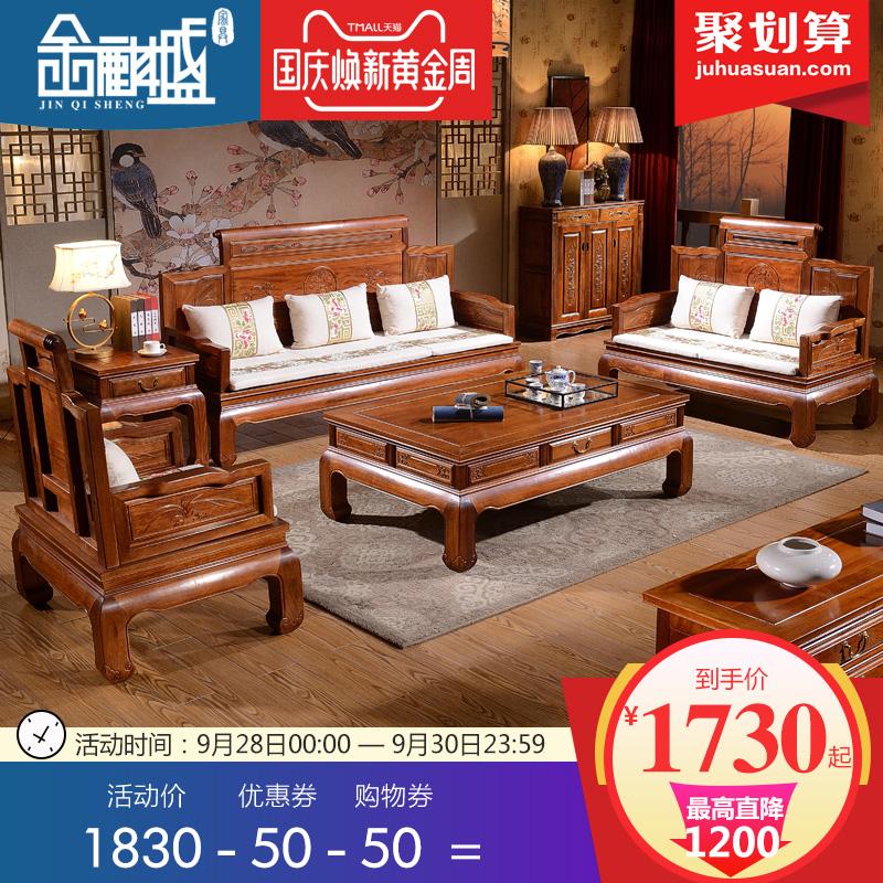 实木沙发组合简约现代客厅花梨木木质新中式沙发明清仿古红木家具