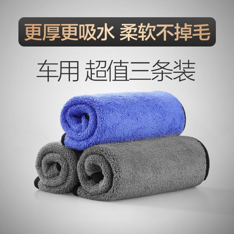 洗车毛巾擦车吸水加厚不掉毛汽车用玻璃不留痕载抹布专用车内用品