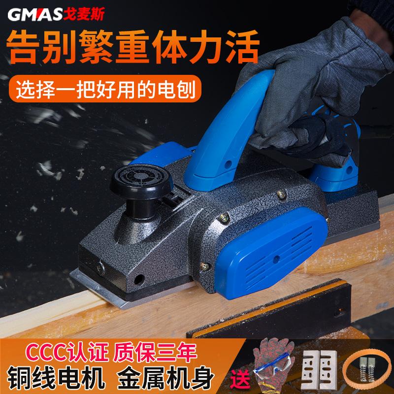 戈麦斯电刨木工刨家用电刨子手提压刨机电动多功能工具菜板台平刨