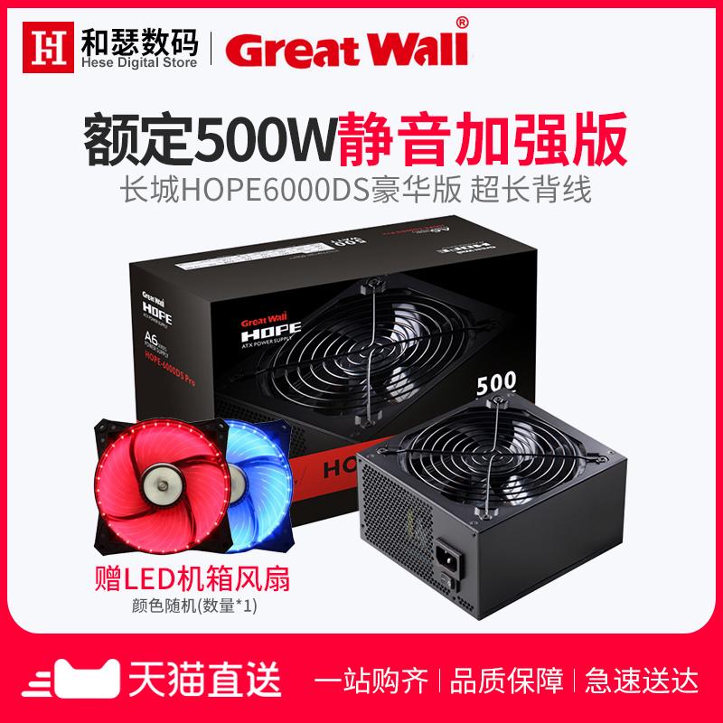 长城电源HOPE6000DS豪华版额定500W电脑电源台式机静音主机电源