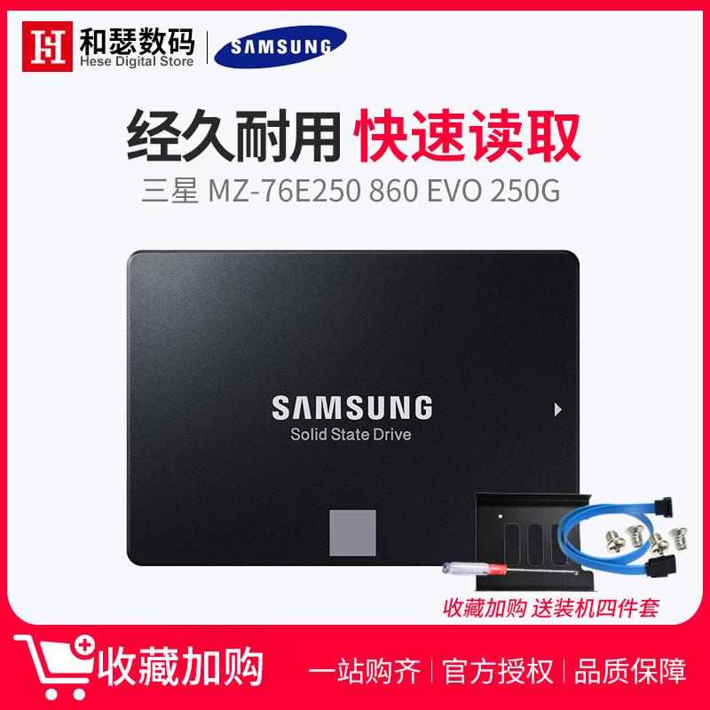 Samsung-三星 MZ-76E250 860EVO250G 固态硬盘台式机电脑SSD超850