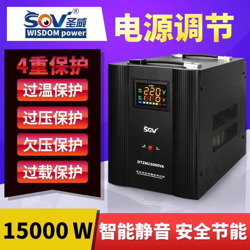 圣威智能稳压器220v全自动家用15000W单相交流冰箱电机大功率电源
