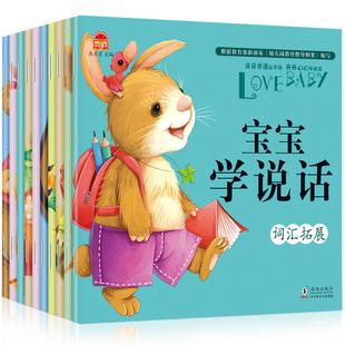 0-2岁宝宝学说话语言启蒙书语言开发训练全10册 儿童绘本0-3岁看图说话启蒙书幼儿表达能力训练书籍故事书0-1-2-3