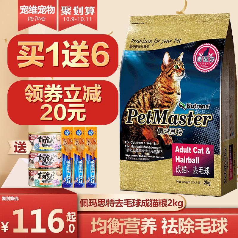 佩玛思特成猫粮2kg去毛球配方成猫粮通用型成猫佩玛斯特天然猫粮
