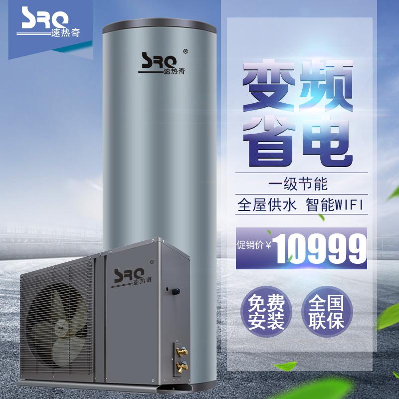 srq/速热奇空气能热水器srq8069