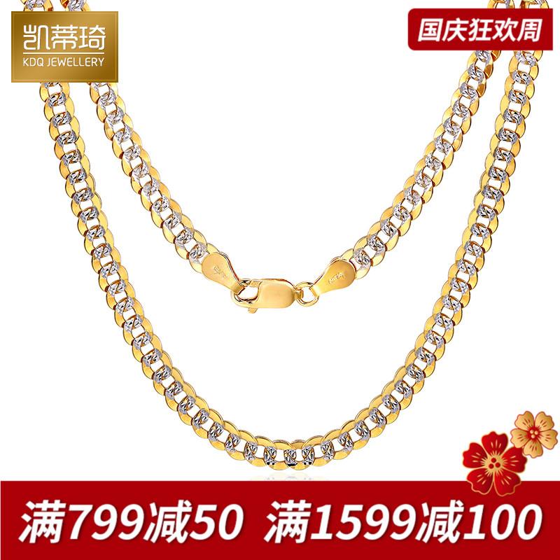 凯蒂琦珠宝18K金项链18K黄金白金项链老板侧身链彩金项链伟岸男款