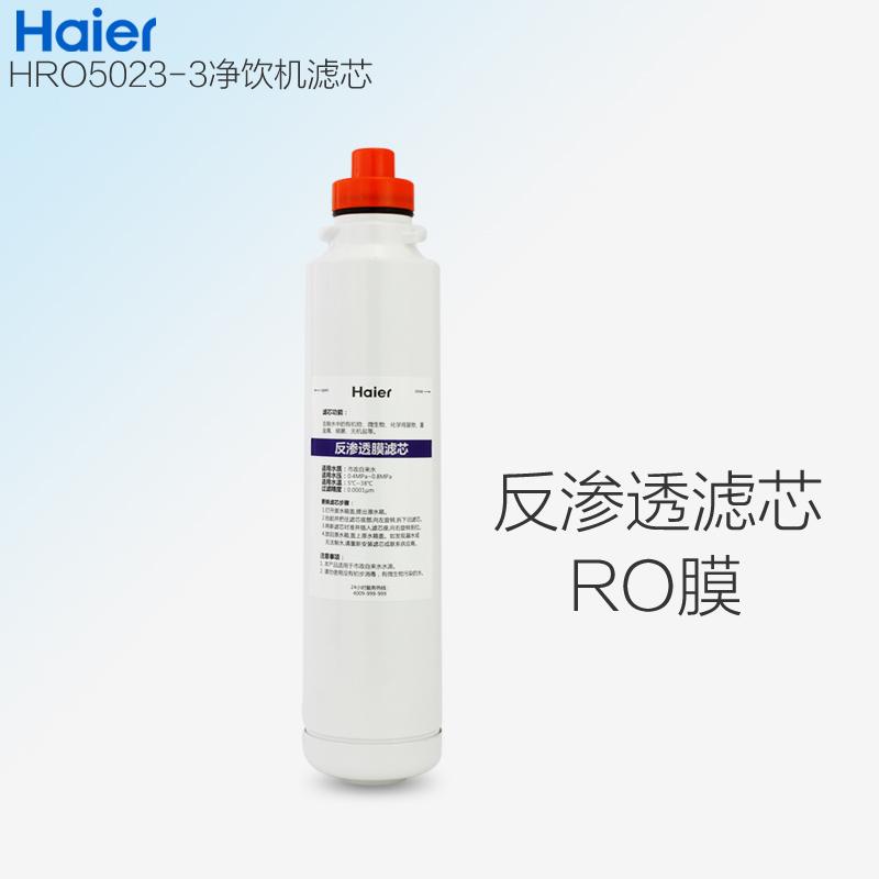海尔净水器HRO5023-3全套滤芯复合芯RO膜 抑菌宝