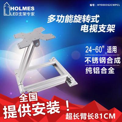 豪迈超长臂旋转液晶曲面三星索尼乐视电视支架-挂架-壁挂55 60寸