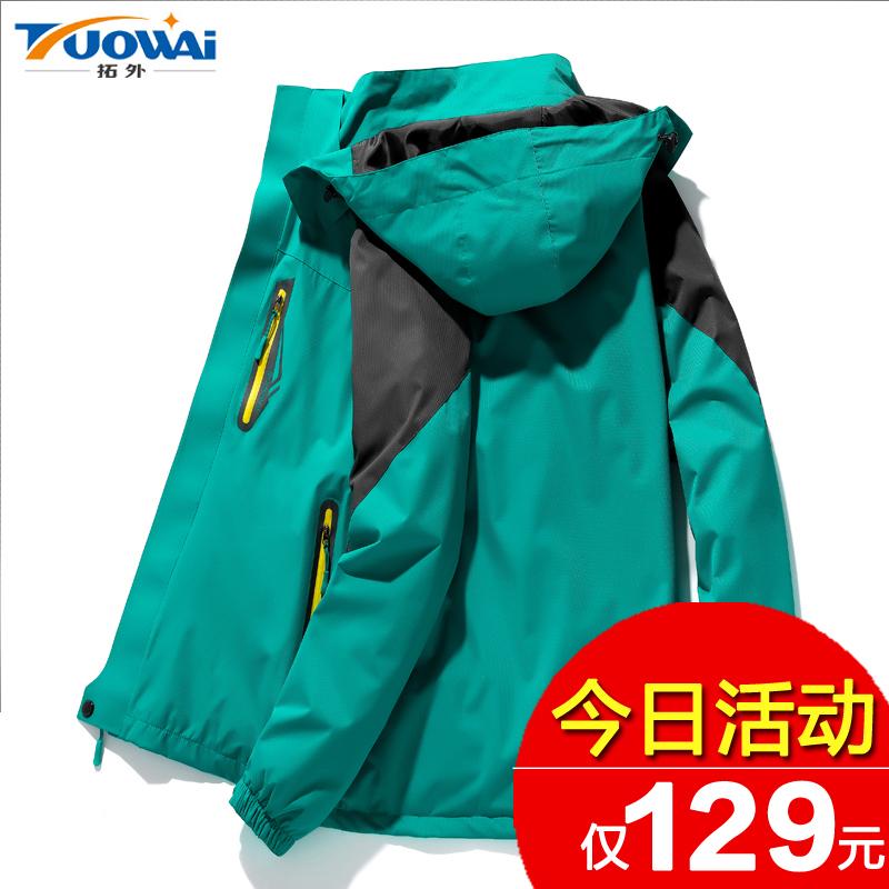 冬季户外冲锋衣男两件套三合一女可拆卸内胆加绒加厚潮牌登山服