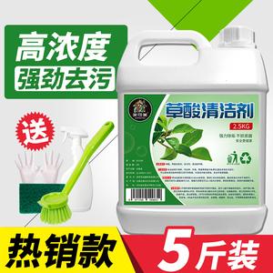 草酸清洁剂厕所瓷砖水泥卫生间地板清洗剂强力去污家用除垢高浓度