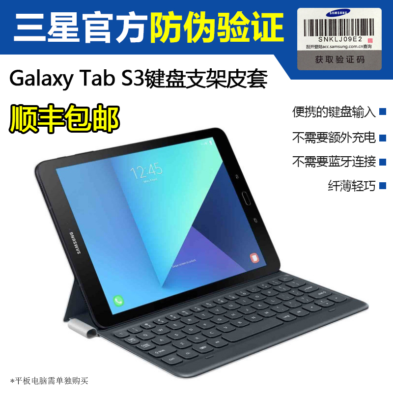 三星Tab S3 T825C 原装支架式键盘皮套 T820磁吸式平板电脑保护套