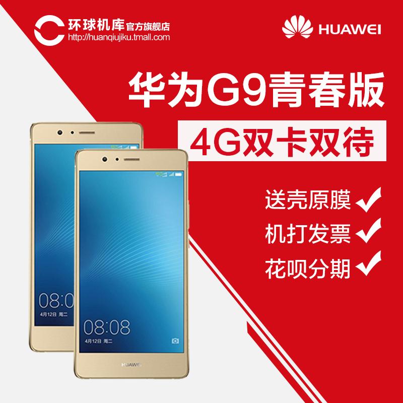 现货速发[送壳膜]Huawei/华为 G9青春版全微信红包群如何防封号4G全微信红包群如何防封号智能手机P9