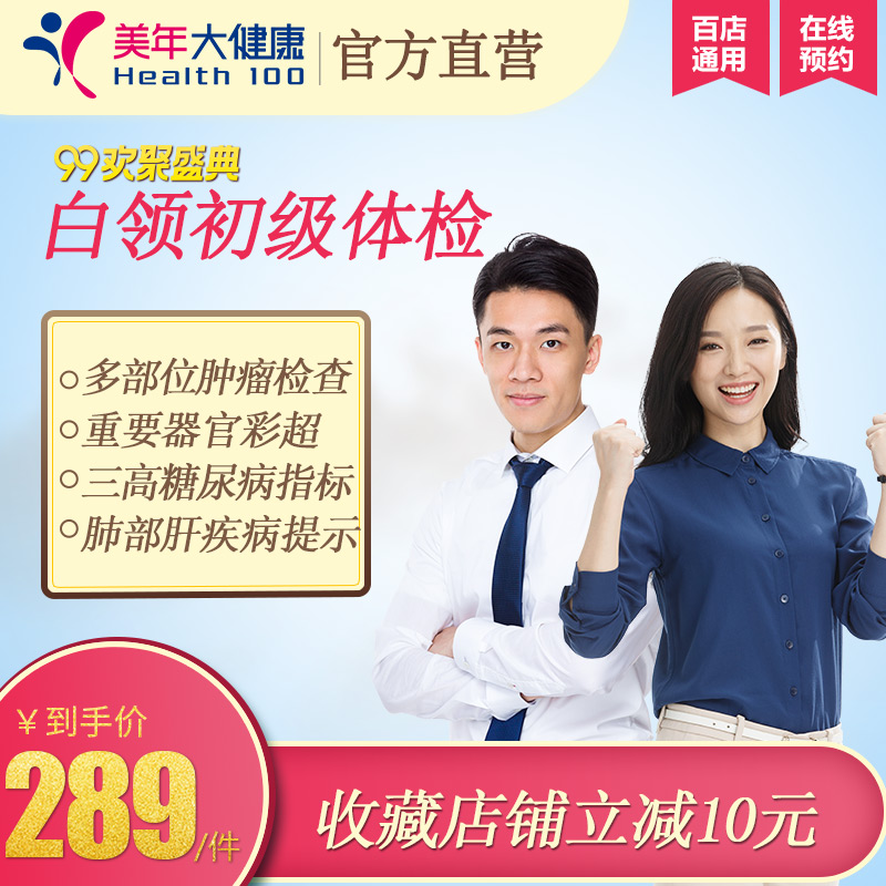 美年大健康体检卡套餐男女士白领初级体检上海北京广州深圳长沙