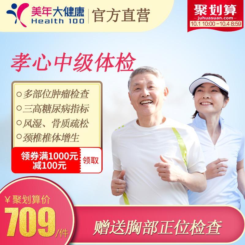 (在线网站预约)美年大健康体检卡套餐北京上海广州成都孝心中级