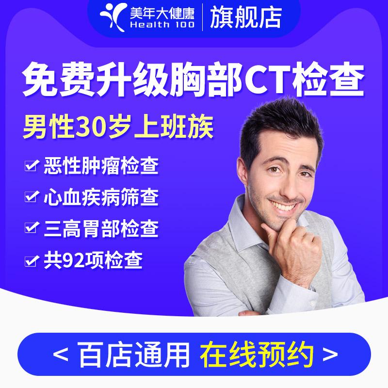 (在线客服预约)美年大健康 男性30+上班族体检卡套餐 北京上海