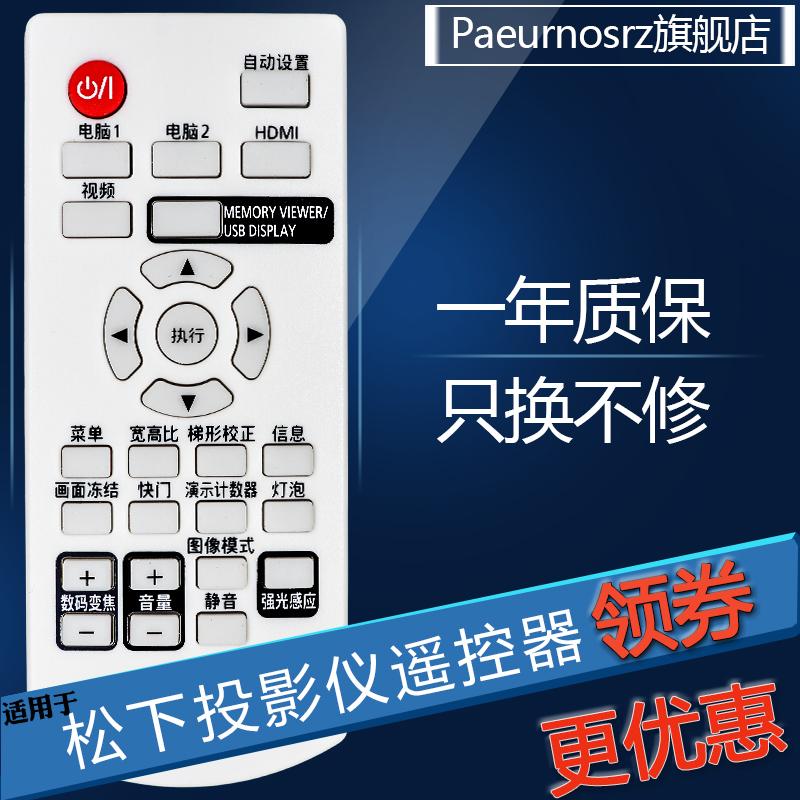 包邮 松下投影机-仪 PT-UX283C PT-UX363C PT-X361C遥控器