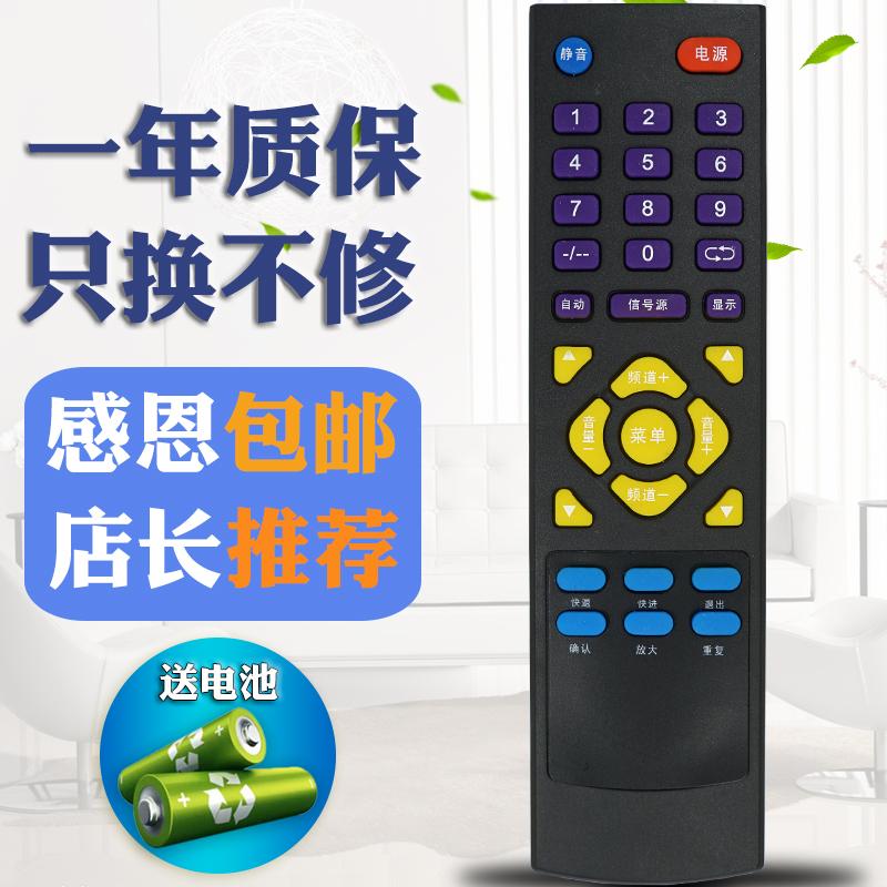 杂牌组装液晶电视机摇控器JT-A03通用SJ-A02 A01 cvtr-j03 QJ-003
